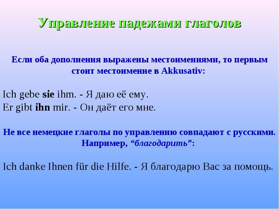 Управление падежами глаголов Если оба дополнения выражены местоимениями, то п...