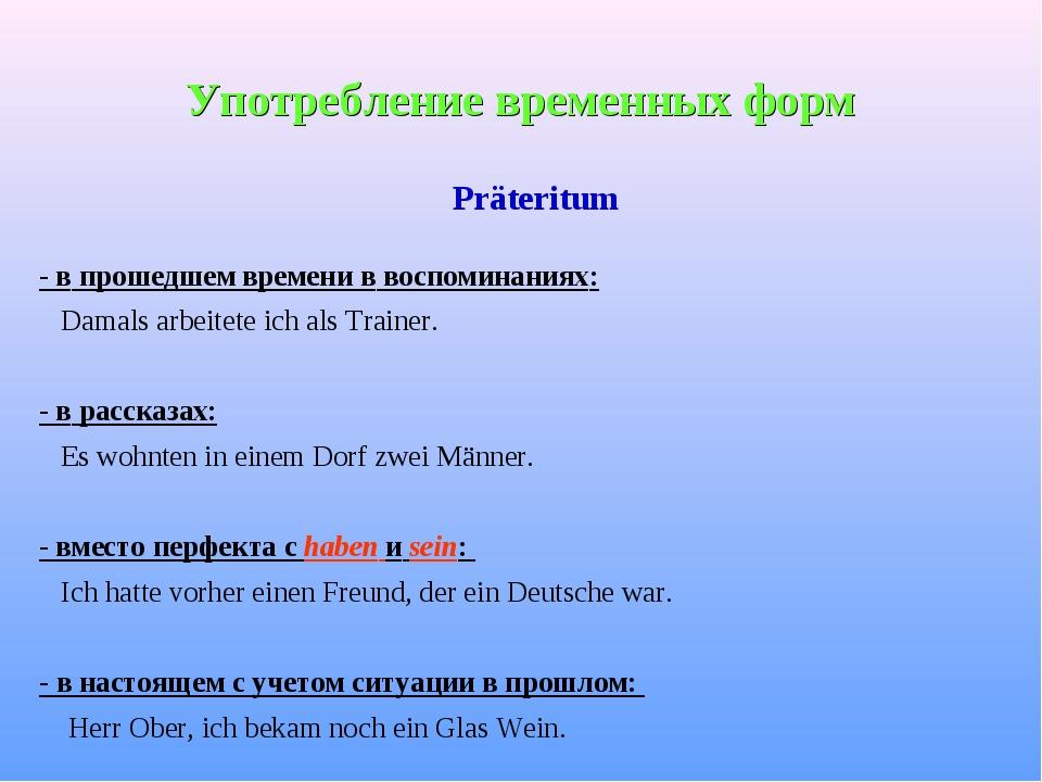 Употребление временных форм Präteritum - в прошедшем времени в воспоминаниях:...