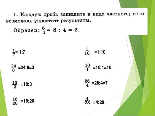 = 1:7 =24:8=3 =10:3 =16:20 =1:10 =10:1=10 =28:4=7 =4:28