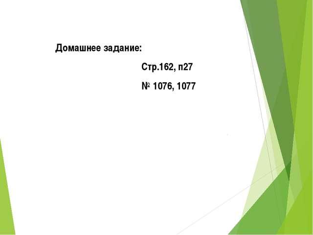 Домашнее задание: Стр.162, п27 № 1076, 1077