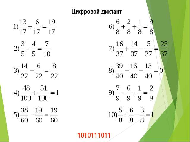 Цифровой диктант 1010111011