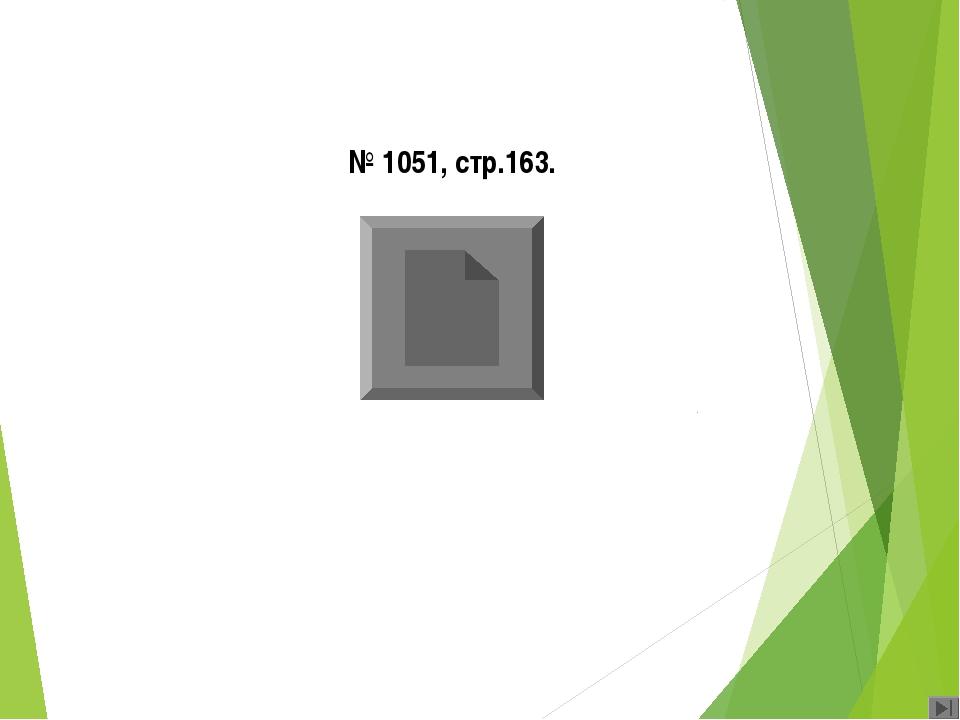 № 1051, стр.163.