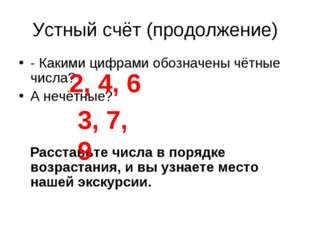 Устный счёт (продолжение) - Какими цифрами обозначены чётные числа? А нечётны