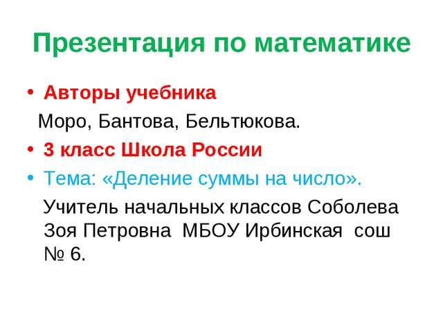 Презентация по математике Авторы учебника Моро, Бантова, Бельтюкова. 3 класс...