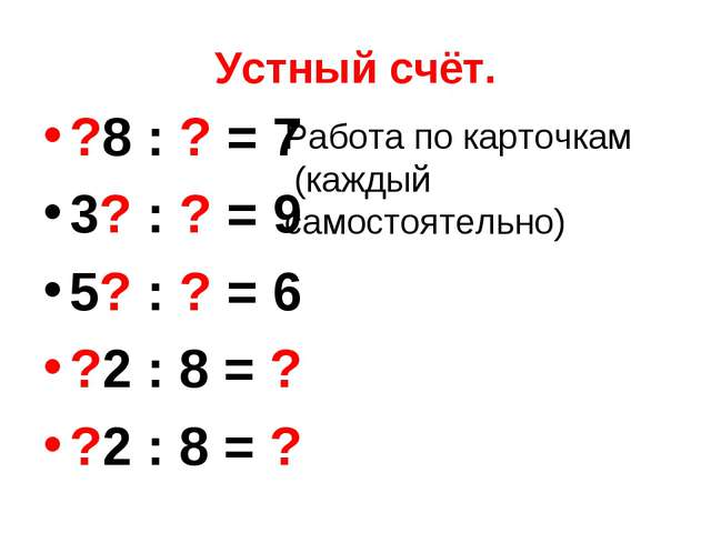 Устный счёт. ?8 : ? = 7 3? : ? = 9 5? : ? = 6 ?2 : 8 = ? ?2 : 8 = ? Работа по...