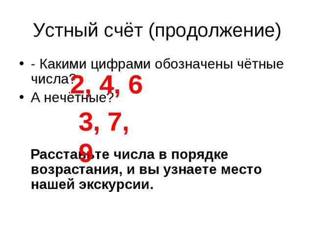 Устный счёт (продолжение) - Какими цифрами обозначены чётные числа? А нечётны...