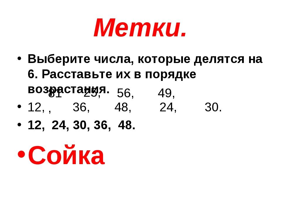 Метки. Выберите числа, которые делятся на 6. Расставьте их в порядке возраста...