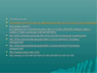 Интернет-ресурсы: www.google.ru/search?q=карта+ю+америки&newwindow=1&rlz=1C1