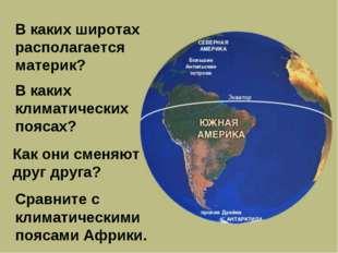 В каких широтах располагается материк? В каких климатических поясах? Как они
