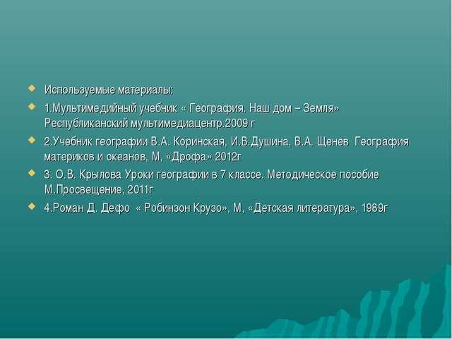 Используемые материалы: 1.Мультимедийный учебник « География. Наш дом – Земля...