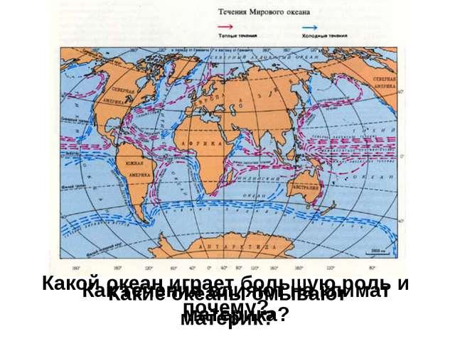 Какие океаны омывают материк? Как течения влияют на климат материка? Какой ок...