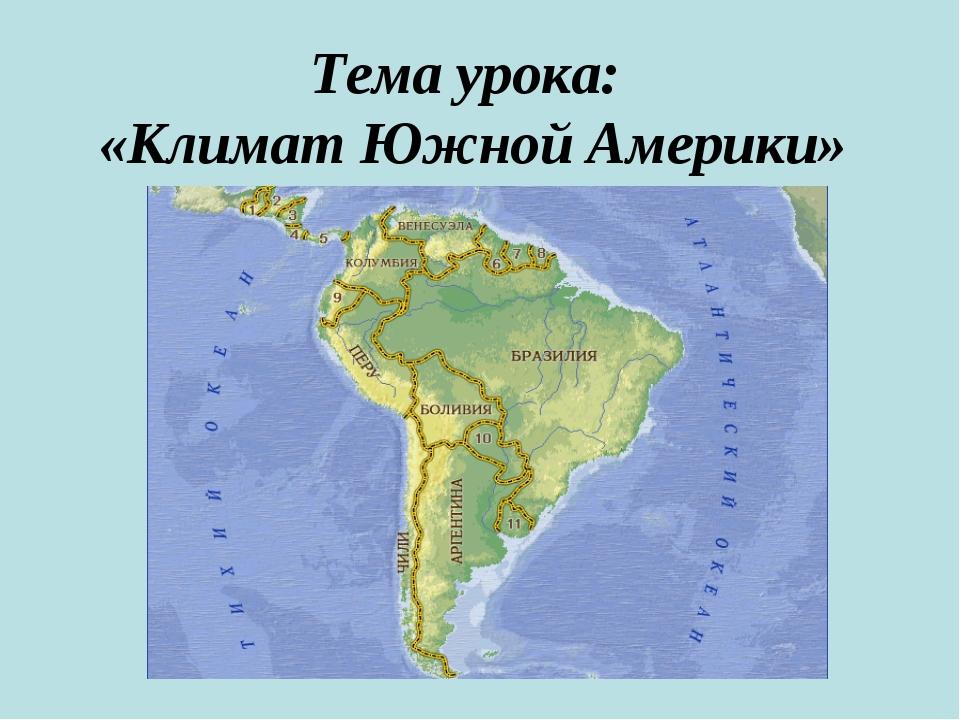 Тема урока: «Климат Южной Америки»