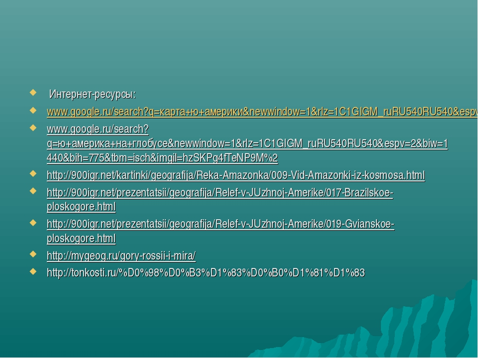 Интернет-ресурсы: www.google.ru/search?q=карта+ю+америки&newwindow=1&rlz=1C1...