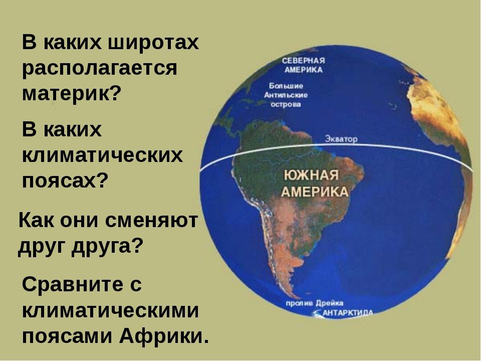 В каких широтах располагается материк? В каких климатических поясах? Как они...