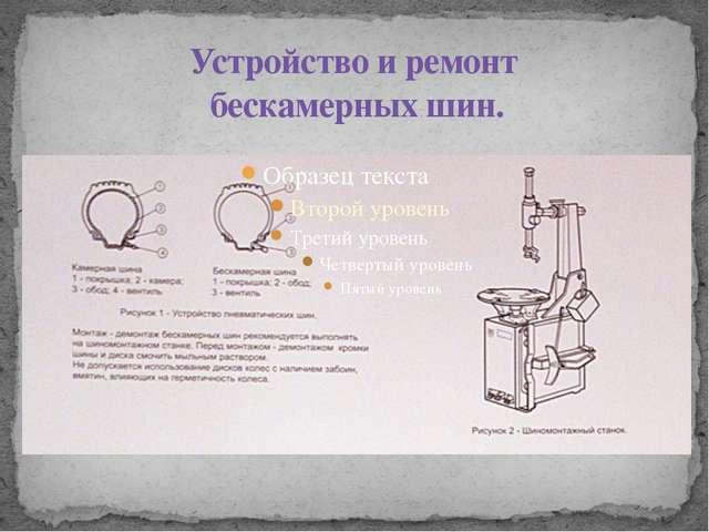Устройство и ремонт бескамерных шин.