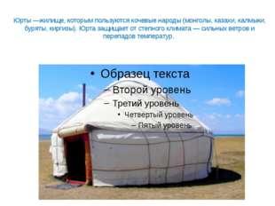 Юрты —жилище, которым пользуются кочевые народы (монголы, казахи, калмыки, бу