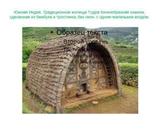 Южная Индия. Традиционное жилище Tодов бочкообразная хижина, сделанная из бам