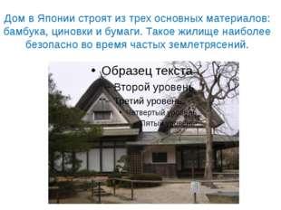 Дом в Японии строят из трех основных материалов: бамбука, циновки и бумаги. Т