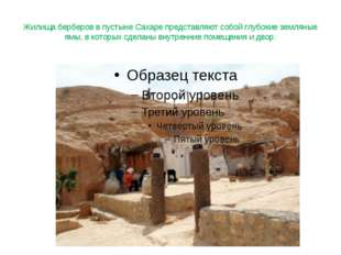 Жилища берберов в пустыне Сахаре представляют собой глубокие земляные ямы, в