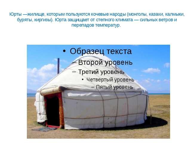 Юрты —жилище, которым пользуются кочевые народы (монголы, казахи, калмыки, бу...