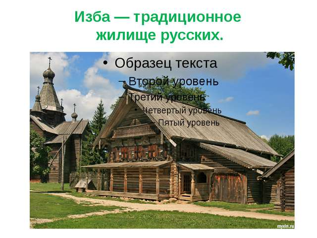 Изба — традиционное жилище русских.