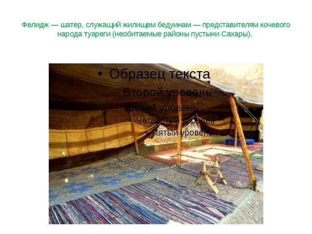 Фелидж — шатер, служащий жилищем бедуинам — представителям кочевого народа ту...
