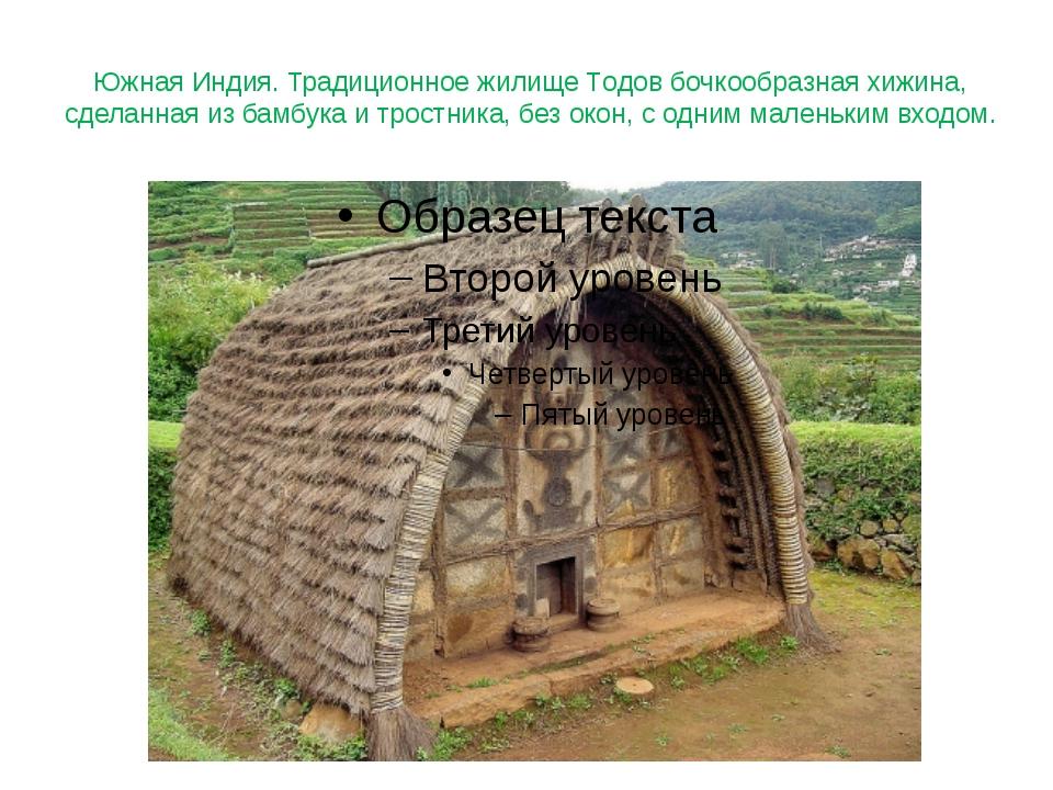 Южная Индия. Традиционное жилище Tодов бочкообразная хижина, сделанная из бам...