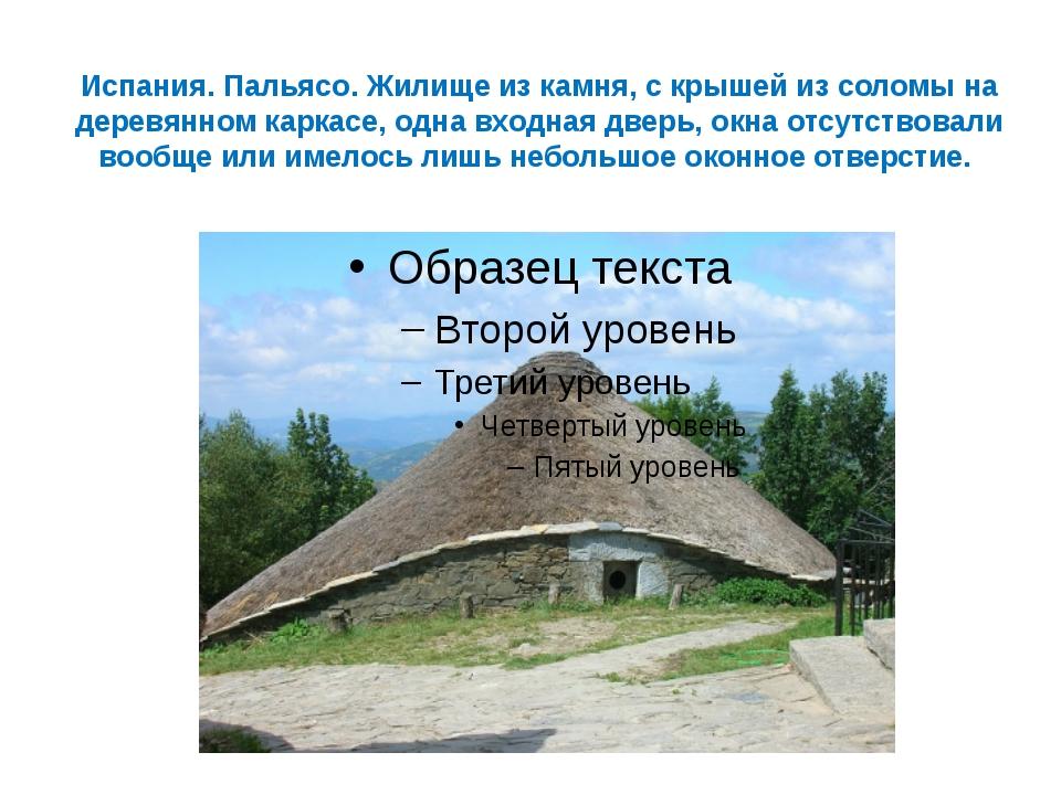 Испания. Пальясо. Жилище из камня, с крышей из соломы на деревянном каркасе,...