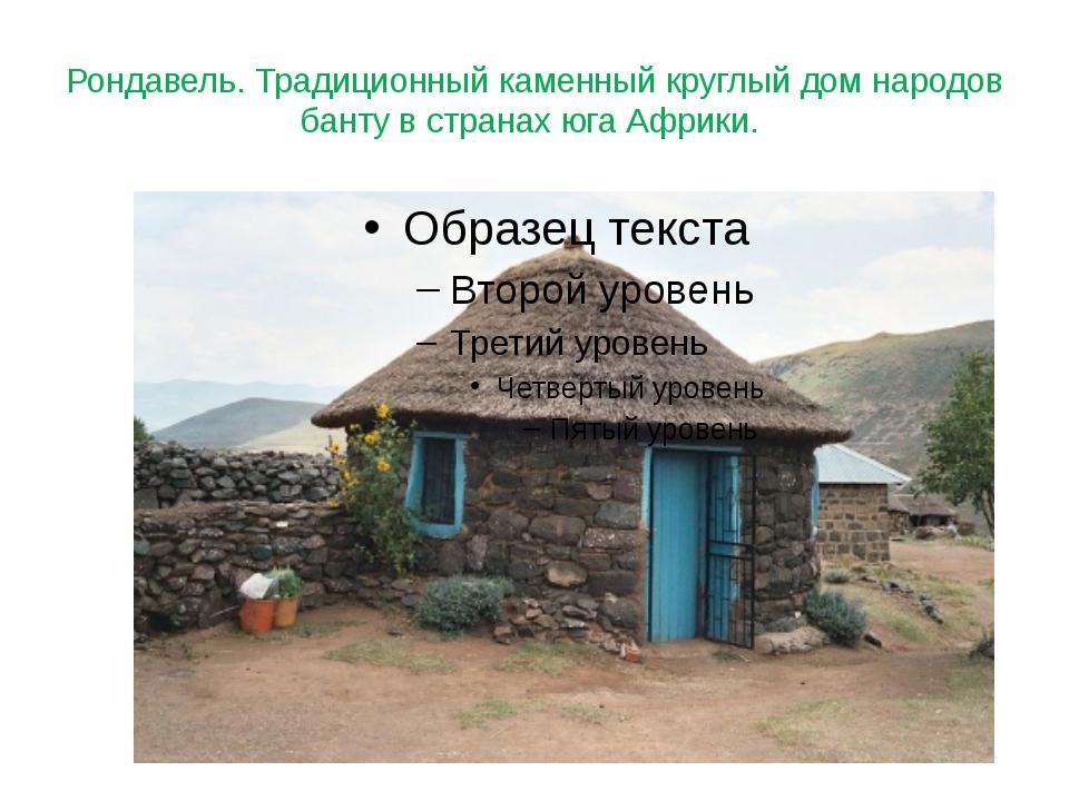 Рондавель. Традиционный каменный круглый дом народов банту в странах юга Афри...