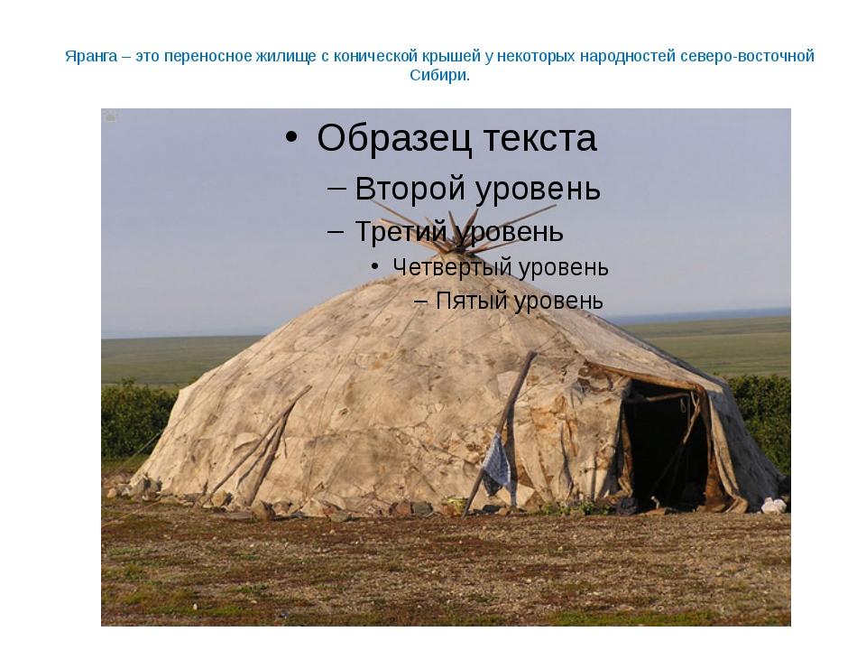 Яранга – это переносное жилище с конической крышей у некоторых народностей се...