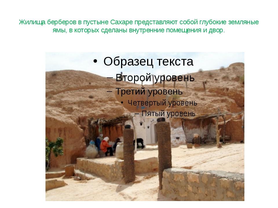 Жилища берберов в пустыне Сахаре представляют собой глубокие земляные ямы, в...