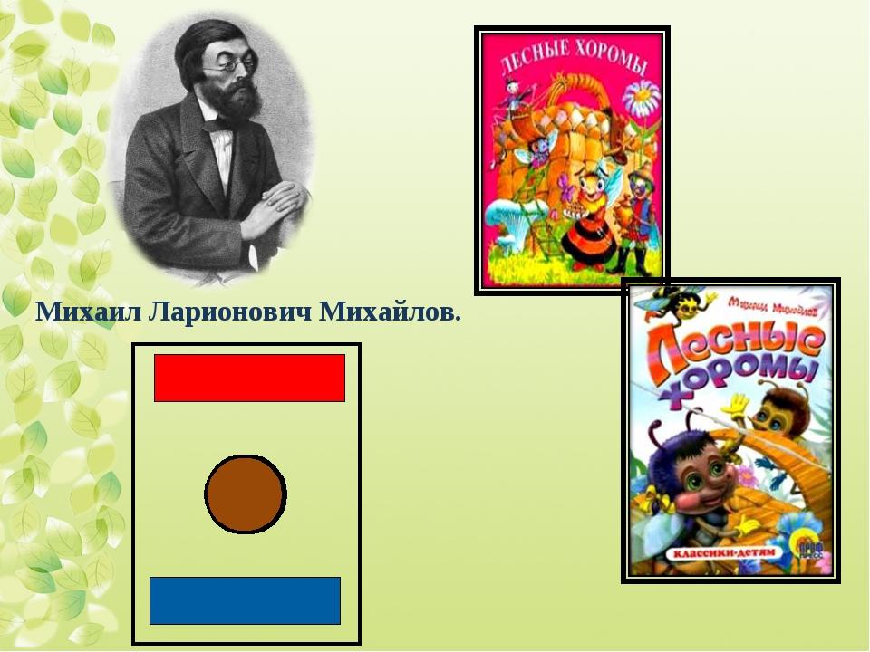 Михаил Ларионович Михайлов.