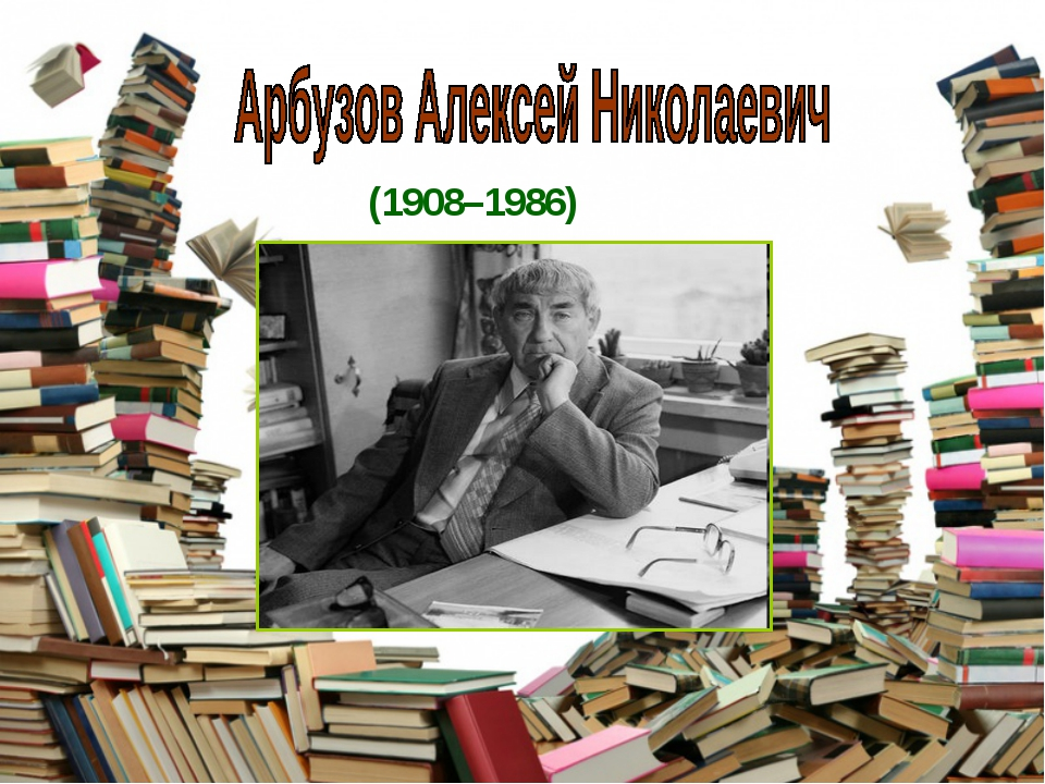 (1908–1986)
