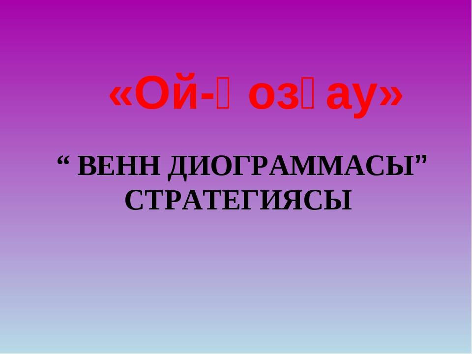 """"""" ВЕНН ДИОГРАММАСЫ"""" СТРАТЕГИЯСЫ «Ой-қозғау»"""