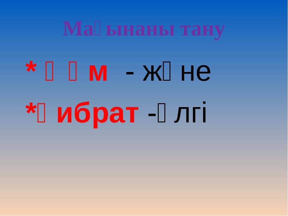 Мағынаны тану * Һәм - және *Ғибрат -үлгі