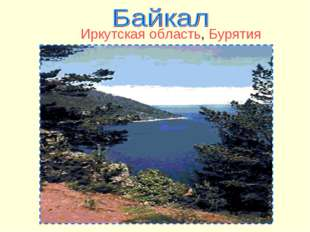 Иркутская область, Бурятия