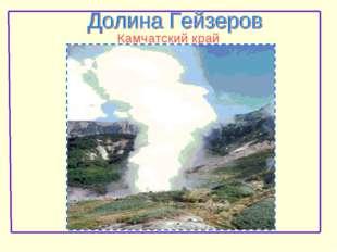 Камчатский край