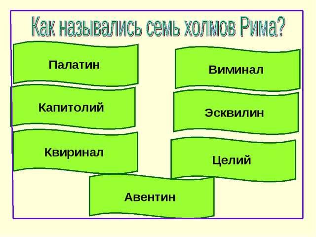 Палатин Капитолий Квиринал Авентин Виминал Эсквилин Целий
