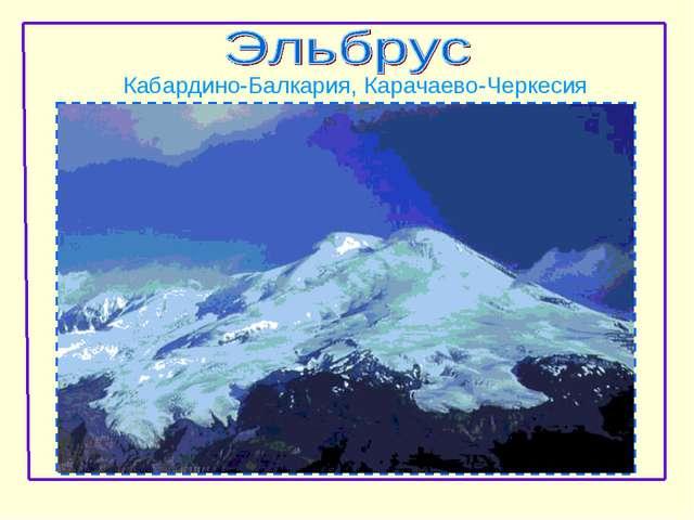 Кабардино-Балкария, Карачаево-Черкесия