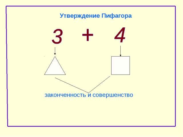 Утверждение Пифагора законченность и совершенство