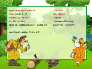музыка из мультфильма галчонок фон слайд 1, 10 пёс Шарик почтальон Печкин кор