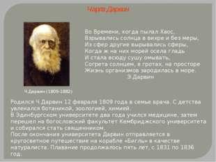 Чарлз Дарвин Родился Ч.Дарвин 12 февраля 1809 года в семье врача. С детства у