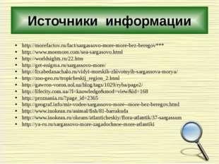 Источники информации http://morefactov.ru/fact/sargassovo-more-more-bez-bereg