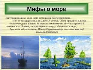 Мифы о море Парусники прошлых веков часто застревали в Саргассовом море. Но н
