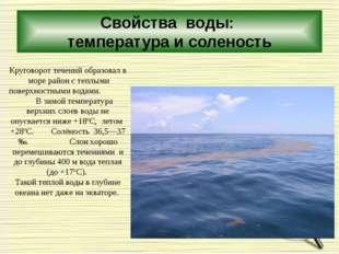 Свойства воды: температура и соленость Круговорот течений образовал в море ра
