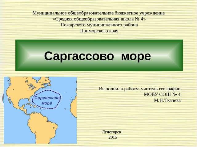 Саргассово море Муниципальное общеобразовательное бюджетное учреждение «Средн...