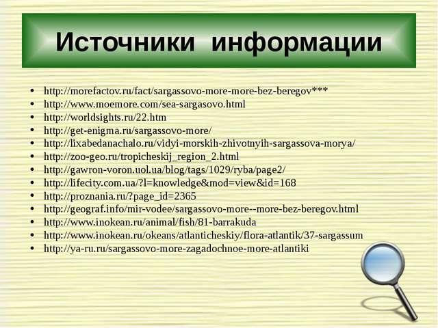 Источники информации http://morefactov.ru/fact/sargassovo-more-more-bez-bereg...