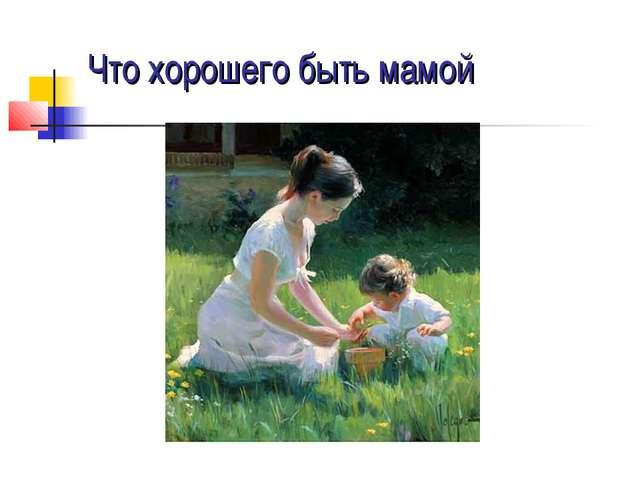 Что хорошего быть мамой