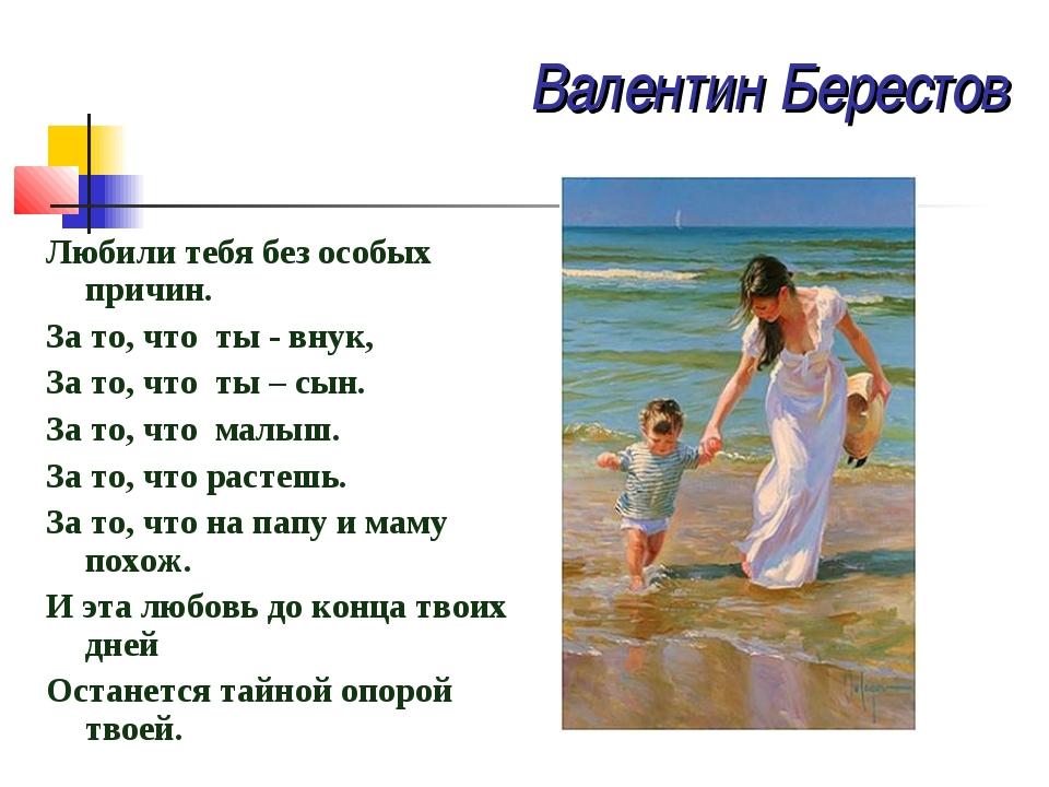 Валентин Берестов Любили тебя без особых причин. За то, что ты - внук, За то,...