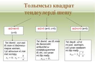 Оқулықпен жұмыс І нұсқа. Толымсыз квадрат теңдеулерді шешу: №361 (1,3) ІІ нұс